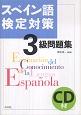 スペイン語検定対策3級問題集
