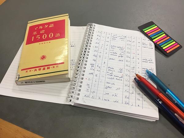 マルタ語学習中